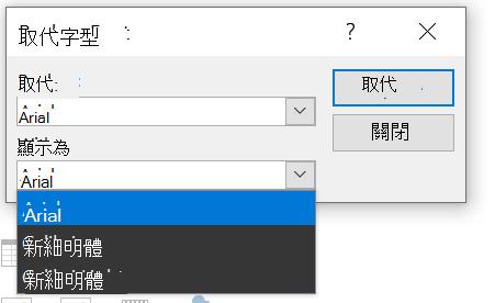 PowerPoint 的 [取代字型] 對話方塊影像。 顯示 [使用下拉式方塊] 已展開。