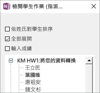 在課程筆記本中的 [檢閱學生作業] 窗格。