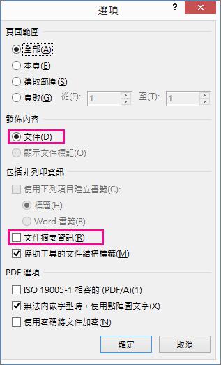 清除文件屬性以避免共用 PDF 檔案中的資訊。