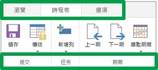 功能區上的索引標籤和群組