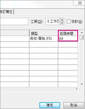 [任務資訊] 方塊中的 [延隔時間] 欄。