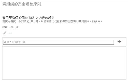 [封鎖的 Url] 清單是在預設適用於整個組織的安全連結原則。