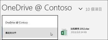 商務用 OneDrive 檢視功能表