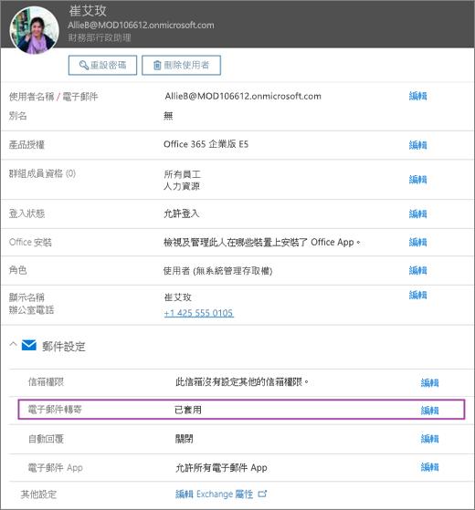 螢幕擷取畫面顯示 Allie Bellew 使用者的使用者設定檔頁面,且電子郵件的轉寄功能設為 [已套用],並顯示可用的編輯選項。