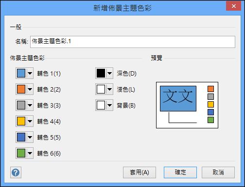 在 Visio 中顯示 [建立新的佈景主題色彩] 對話方塊中的 Screesnhot