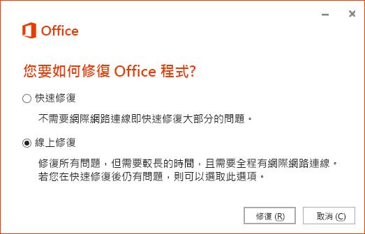 修復商務用 OneDrive 同步處理應用程式時出現的 Office 修復對話方塊