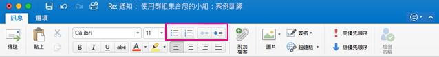 Mac 版 Outlook 功能區上的 [清單] 按鈕