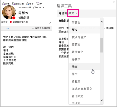 選取要您會將您的郵件文字翻譯的語言