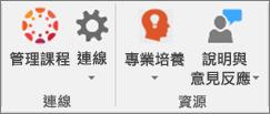 圖示清單,包含 [管理課程]、[連線]、[專業培養]、以及 [說明與意見反應]。