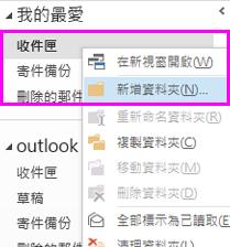 您可以使用右鍵功能表來建立新的子資料夾。