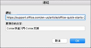 Mac 中的 [超連結] 對話方塊。