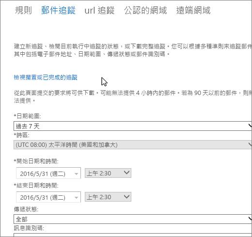 游標停留在 [檢視擱置或已完成的追蹤] 連結的郵件追蹤工具的螢幕擷取畫面。