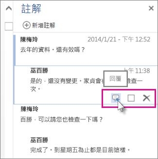 Word Online 的 [註解] 窗格中,註解下的 [回覆] 命令圖像