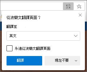 確認翻譯面板