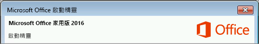 顯示啟動精靈中顯示的 Office 版本。