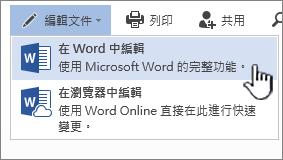開啟來自 SharePoint 文件庫的 Word 文件,並醒目提示 [在 Word 中編輯]
