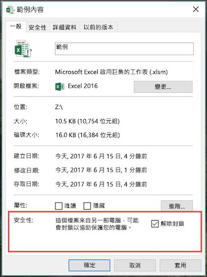 以滑鼠右鍵按一下您要解除封鎖的巨集的 Windows 檔案總管中的檔案。