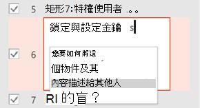 輸入所需物件的替代文字描述。