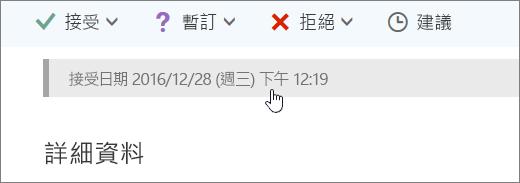 顯示已接受行事曆事件的螢幕擷取畫面。