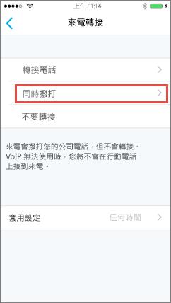 iOS 版商務用 Skype - 同時撥打畫面