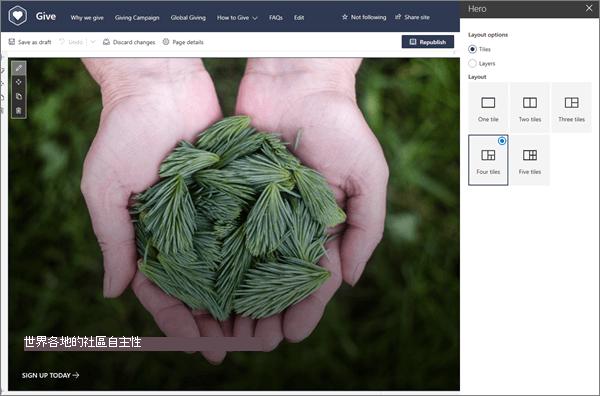 在 SharePoint 中編輯新式頁面時,[英雄] 網頁元件的版面配置選項