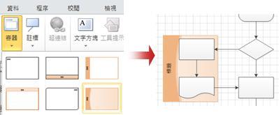 從圖庫中取得容器來為相關圖形進行分組。