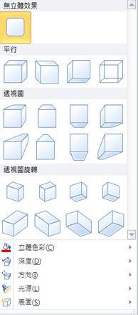 Publisher 2010 中的 [文字藝術師 3D 效果] 選項