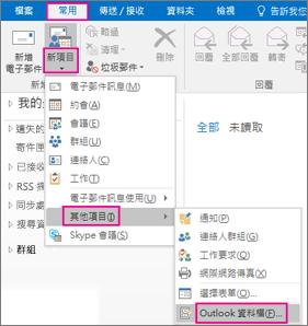 選擇 [新項目] > [其他項目] > [Outlook 資料檔]。