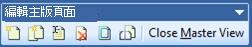 發行者編輯主版頁面對話方塊