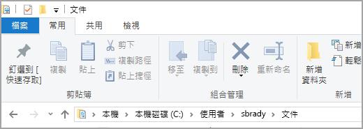 預設 [文件] 資料夾的位置
