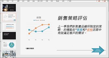簡報中的投影片包含兩個超連結圖表與文字