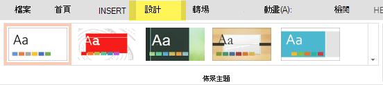 位於功能區的 [設計] 索引標籤的設計佈景主題
