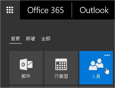 游標停留在 Office 365 App 啟動器中 [人員] 磚上的螢幕擷取畫面。