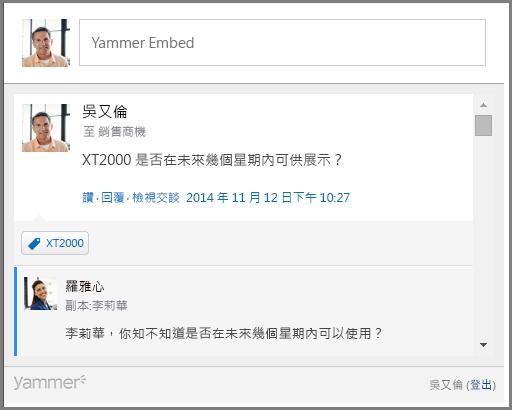 Yammer Embed 的螢幕擷取畫面
