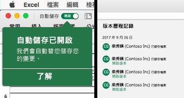 左側有 [自動儲存] 泡泡,右側有版本歷程記錄清單的 Excel 功能表