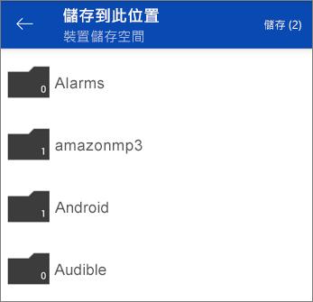 從 OneDrive 儲存檔案