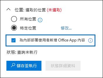 [新增內部部署使用者的 Office 應用程式內容] 核取方塊會新增至內容搜尋使用者介面