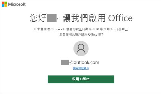 顯示「開始啟用 Office」畫面,代表這部裝置隨附 Office