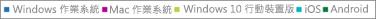 Office 365 報告 - 請參閱 PC、Mac、Windows、iOS 及 Android 裝置的啟用資料