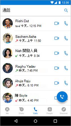 在 Kaizala 中的 [電話] 索引標籤啟動通話的螢幕擷取畫面