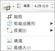 Mac 版 PPT [裁剪] 功能表