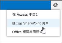 [設定] 齒輪功能表上的 [匯出至 SharePoint 清單] 命令