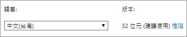 顯示依序選取語言和 [進階] 的螢幕擷取畫面