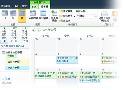 在 SharePoint 中使用多個行事曆
