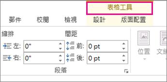 當您按一下表格中任何位置時,出現在功能區頂端之 [表格工具] 命令的圖像。