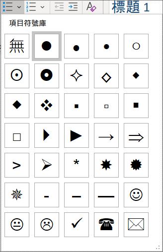 [常用] 功能表中項目符號清單項目選取範圍的螢幕擷取畫面。