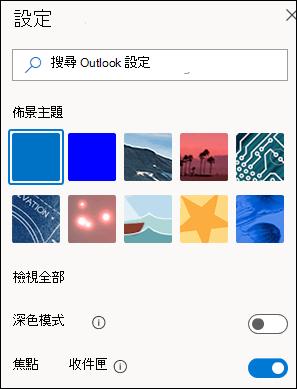 螢幕擷取畫面顯示已選取要開啟的焦點信箱選項的設定窗格。