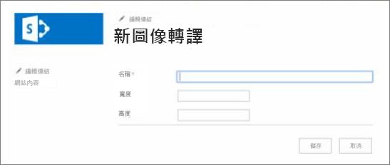 圖像轉譯名稱的螢幕擷取畫面