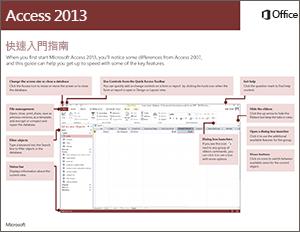 Access 2013 快速入門指南