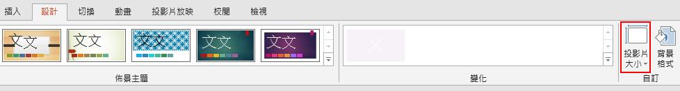 在 [設計] 索引標籤上的 [自訂] 群組中,按一下 [投影片大小]。